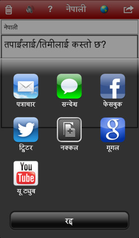 Nepali Keyboard app for iOS devices